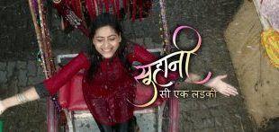 Suhani Si Ek Ladki 14th February 2017 Full Episode 917 | allvideoonline