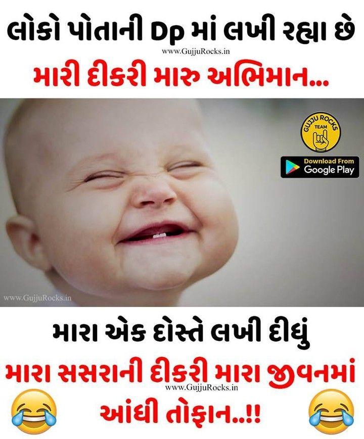 Most Funny Jokes In Gujarati : funny, jokes, gujarati, 1,624, Likes,, Comments, GujjuRocks, [OFFICIAL], (@thegujjurocks), Instagram, Gujarati, Jokes,, Funny, Jokes, Hindi