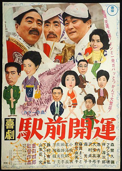 「喜劇 駅前開運」★森繁久彌 伴淳三郎