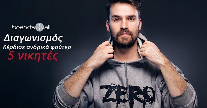 Διαγωνισμός Brands4all με δώρο πέντεανδρικά φούτερ! http://getlink.saveandwin.gr/9eT