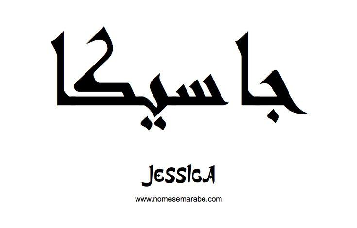 Jessica em Arabe, Tatuagem Feminina, Nome em Arabe