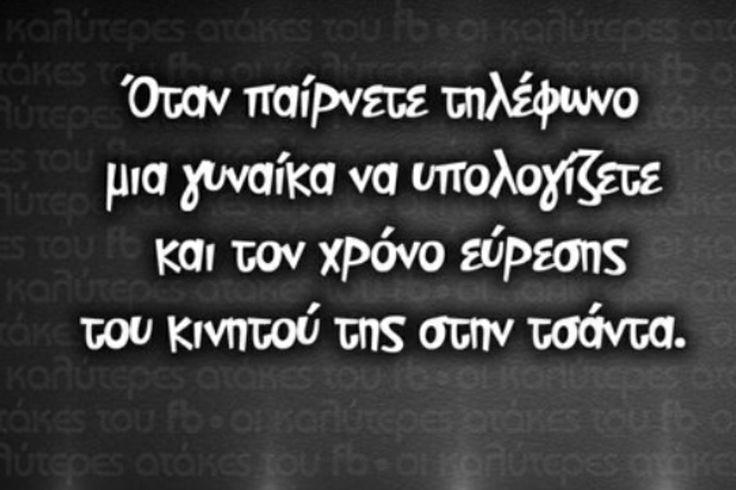 #greek#quotes