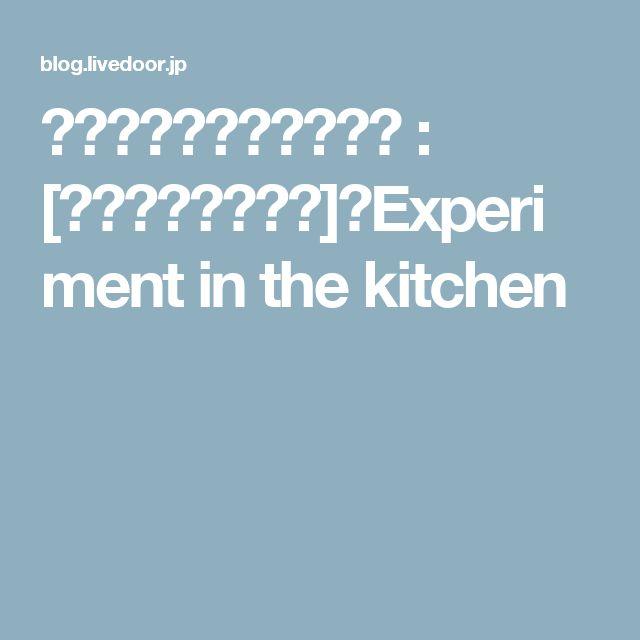 パンの科学~グルテン編 : [キッチンは実験室]~Experiment in the kitchen