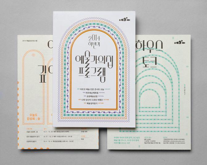 Leaflet for Artist's house 2014 programs designed by studio fnt.