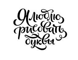 Картинки по запросу русский леттеринг