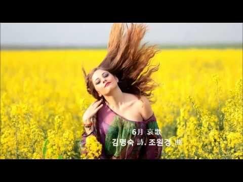 6月 哀歌  바리톤 박용민  6월 애가 김명숙 시 조원경 곡