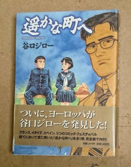 漫画家・谷口ジローさん死去…『孤独のグルメ』だけではない傑作の数々、フランスでも高い人気 - Togetterまとめ