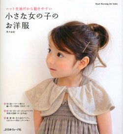 free japanese sewing patterns--I need to check this site out and see what I can make of it, in the meantime I love this little vest/shrug idea! I could probably figure it out myself.