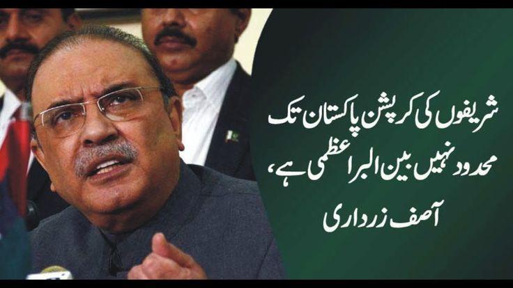 Nawaz Sharif ki corruption pakistan tak mahdod nai Asif Ali Zardari