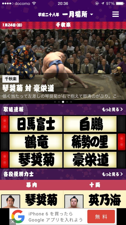 琴奨菊優勝!2016年初場所。 日本生まれの力士の優勝は10年ぶりとか…