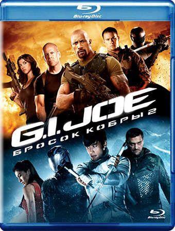 скачать фильм G.I. Joe: Бросок кобры 2 (2013)
