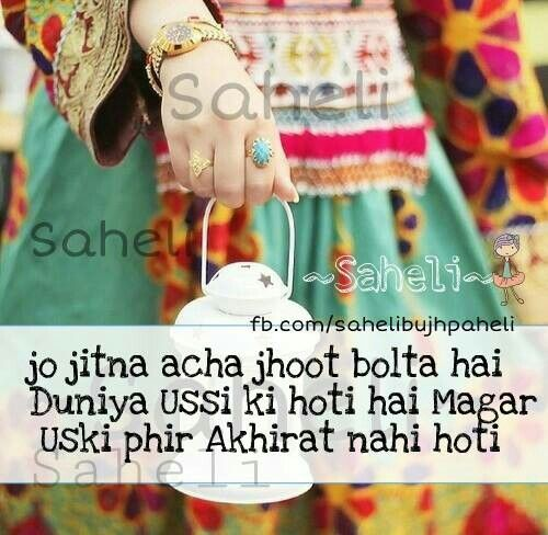 Jhoot poetry images