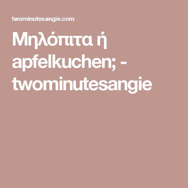 Μηλόπιτα ή apfelkuchen; - twominutesangie