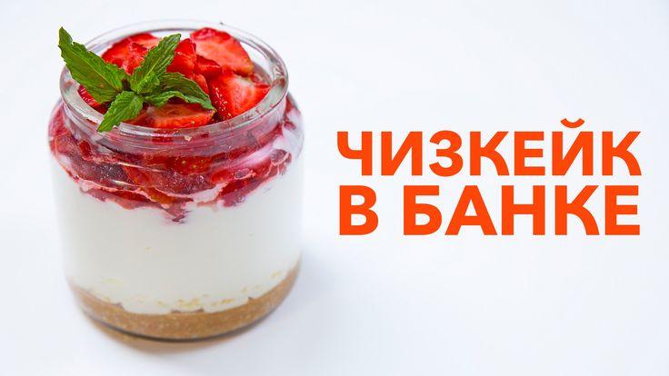 Чизкейк в банке [Рецепты Bon Appetit]#delicious#cheesecake#bank