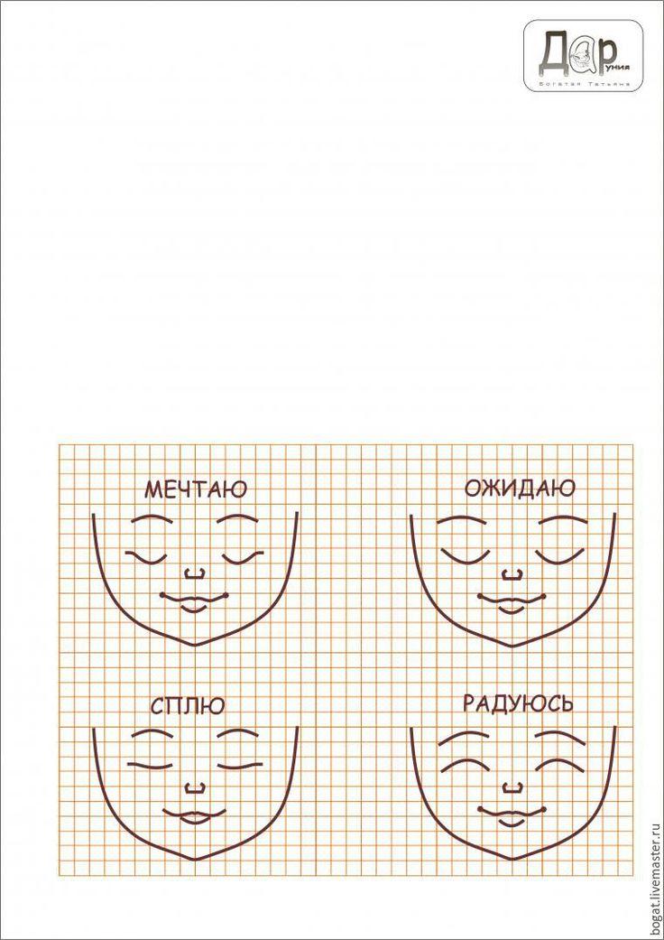 Рисуем счастливые лица текстильным куколкам - Ярмарка Мастеров - ручная работа, handmade