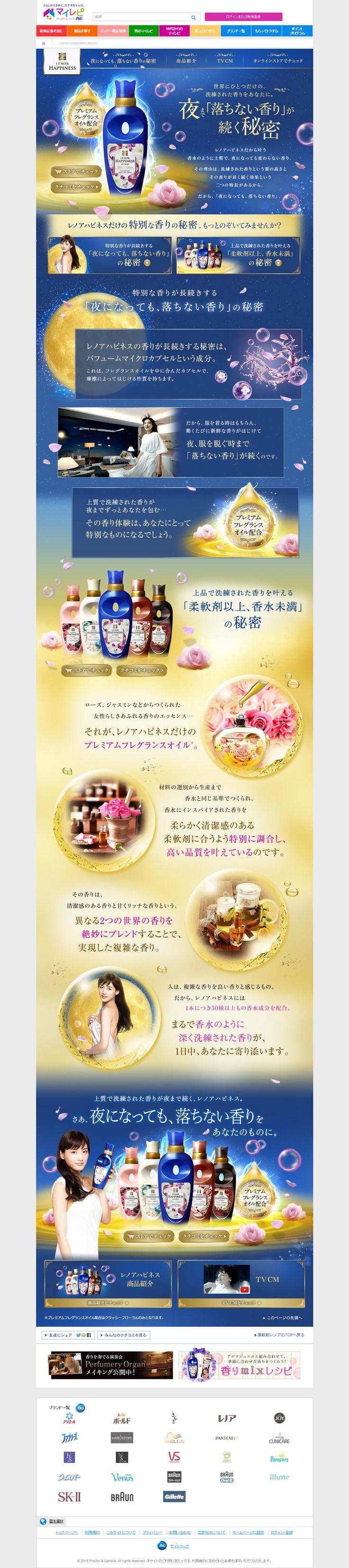 柔軟剤以上、香水未満の香りの秘密|【レノアハピネス】公式サイト