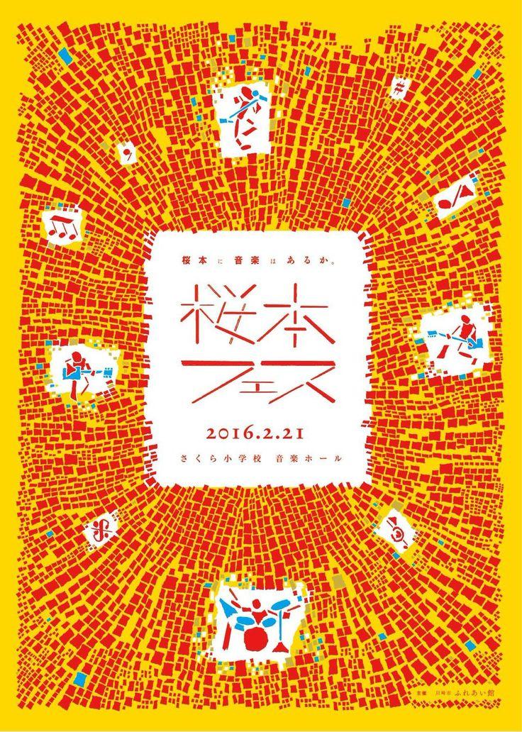 今日は渋谷でみんなが闘った。0131川崎でも闘ってくれた人がいた。来週は俺らの番。川崎の桜本で俺らが音楽で平和と幸せを発信します!  拡散宜しくお願い致します。  #桜本フェス #0221桜本フェス #桜本安寧