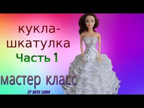 Кукла из конфет и гофрированной бумаги. Doll of sweets and corrugated paper. - YouTube