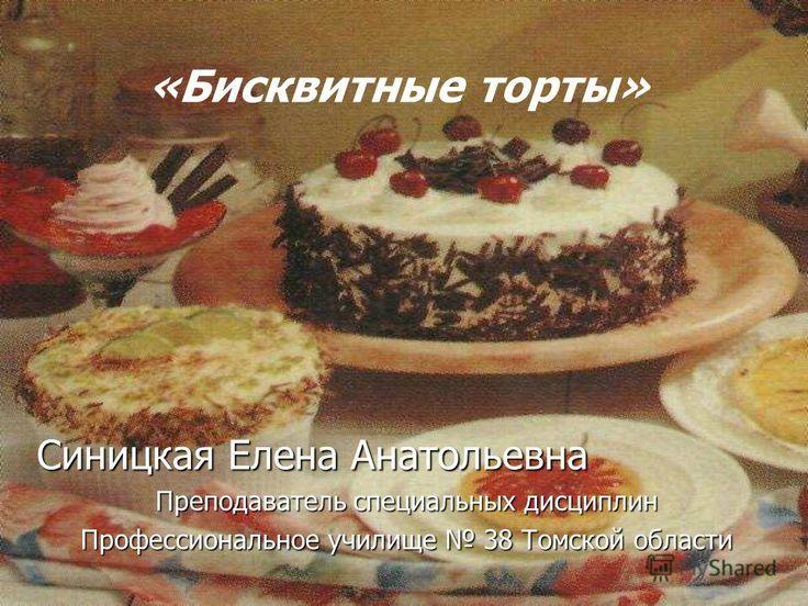 Ассортимент и технология изделий кремов для тортов