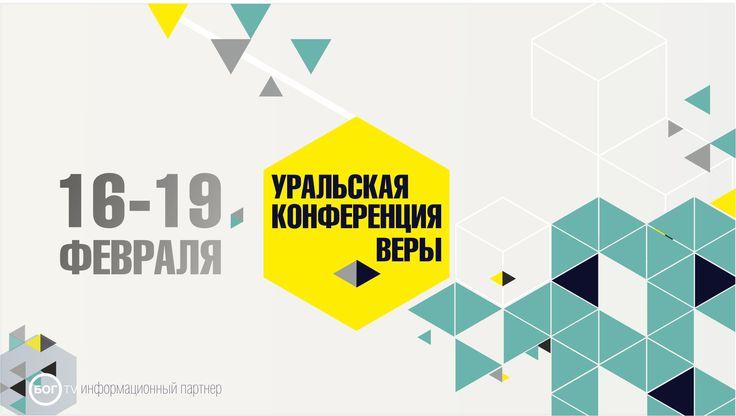 http://bog.tv/ukv17  С 16 по 19 февраля в городе Челябинске пройдет Уральская конференция веры УКВ2017. Смотри эфир на на #BOGTV.