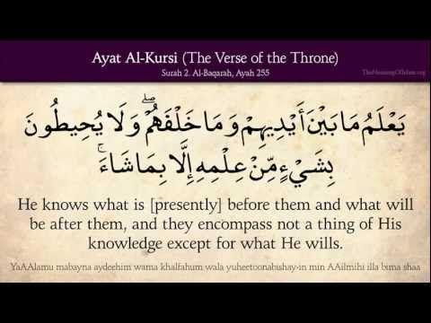 Ayat Al-Kursi (The Verse of the Throne): Arabic and English translation HD - YouTube
