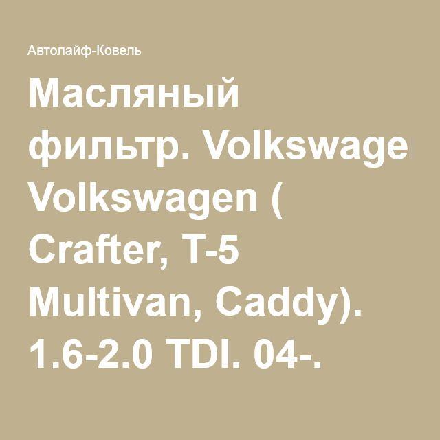 Масляный фильтр. Volkswagen ( Crafter, T-5 Multivan, Caddy). 1.6-2.0 TDI. 04-. KNECHT