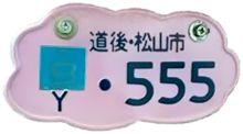 Vehicle registration plates of Japan - Wikipedia, the free encyclopedia