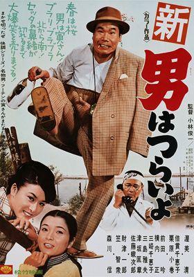 新 男はつらいよ (1970) Dir. Kobayashi Shunji, Cast Atsumi Kiyoshi, Baisho Chieko, Kurihara Komaki