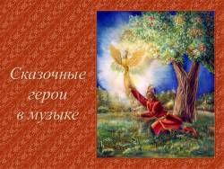 «Музыкальная живопись» сказок и былин. Сказочные герои в музыке