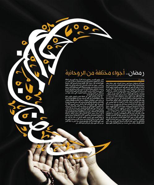 Ramadan Kareem...