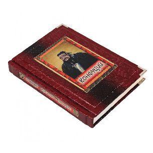 Конфуций Изречения и афоризмы - Афоризмы, мудрость <- Книги <- VIP - Каталог | Универсальный интернет-магазин подарков и сувениров