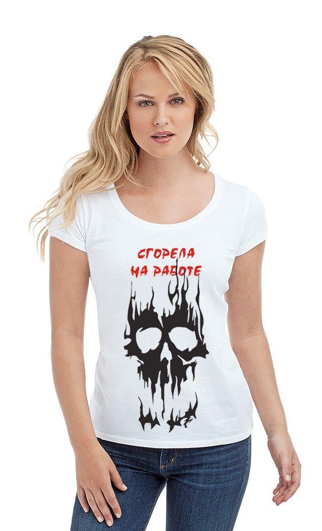 Футболка Сгорела на работе. Женские футболки прикольные с надписями и принтами.