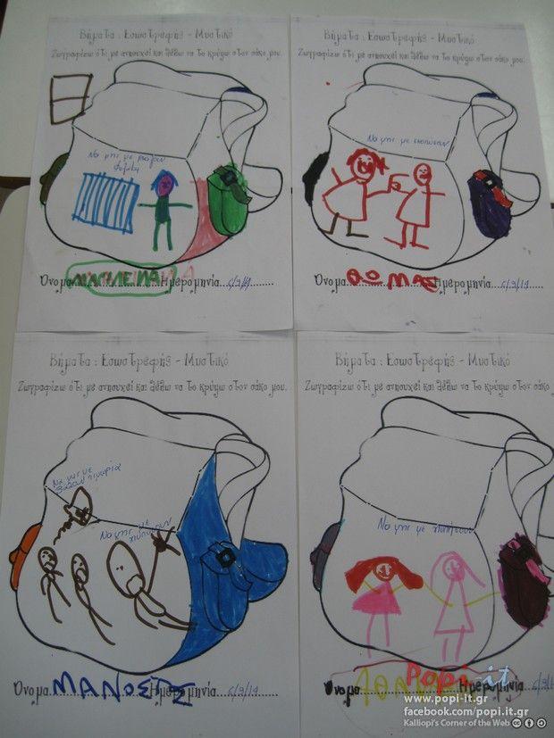 Ενδοσχολική βία ( 6η Μαρτίου ) Bullying by www.popi it.gr