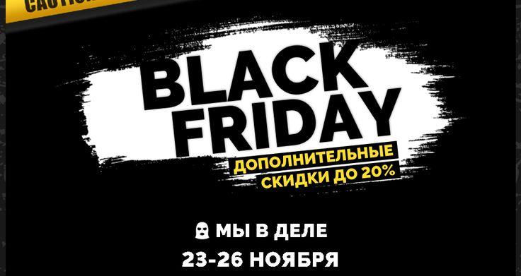 Будь в деле! промокод биглион ноябрь 2017 на скидку 20% на купоны к Черной Пятнице.  #Biglion #промокод #скидки #чернаяПятница2017 #Купоны #распродажа
