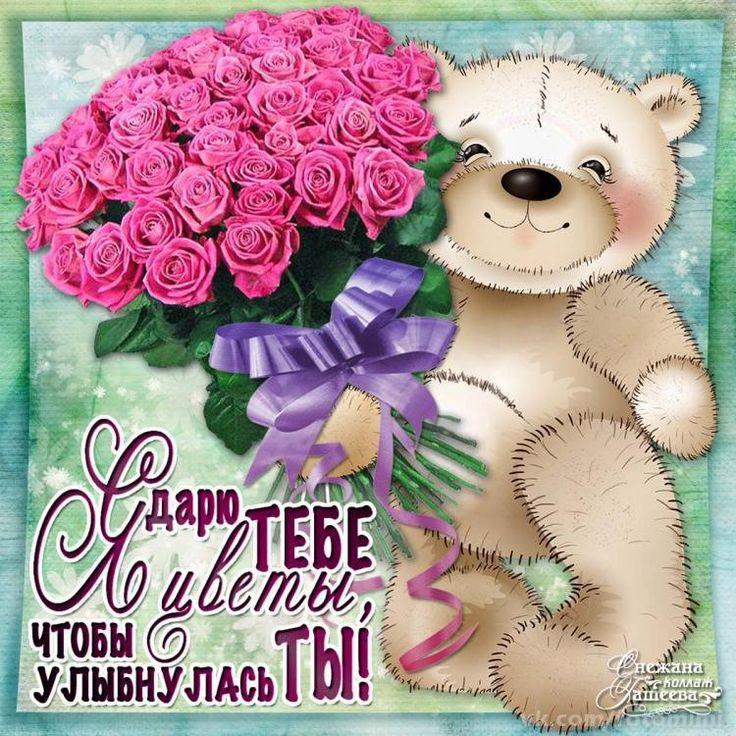 Красивые картинки для подруг цветы недобрая, мерзкая