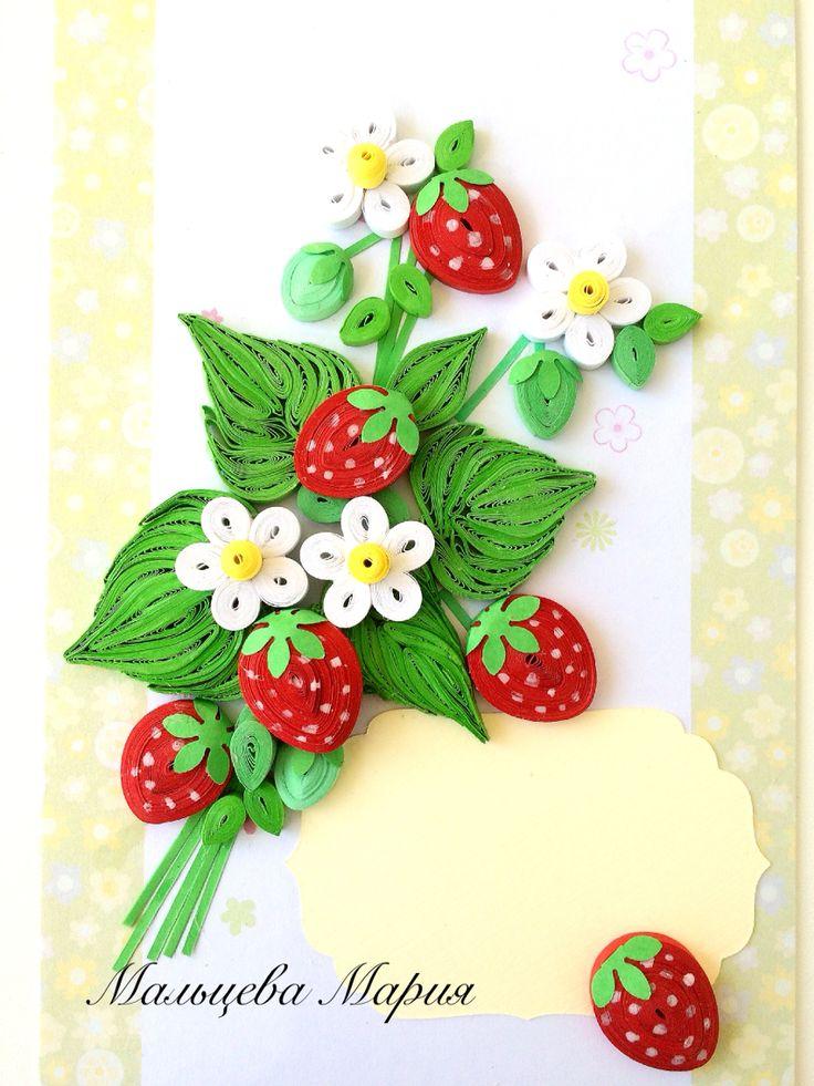 покрыты открытка ягодка своими руками также представлена