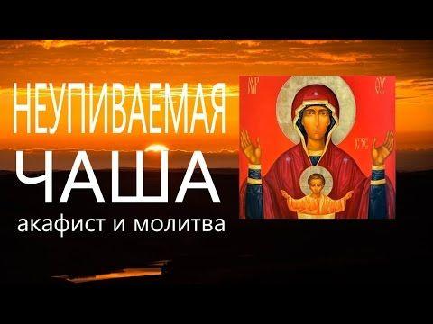 Молитва Богородице перед иконой Неупиваемая чаша - YouTube