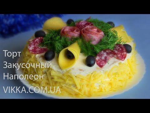 Закусочный торт Наполеон с фото и видео подсказками