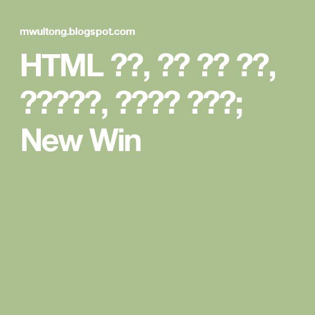 HTML 태그, 링크 새창 열기, 현재창으로, 새창으로 여는법; New Win