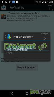 ProfiMail Go - email client 4.20.01 [Unlocked] http://prosmart.by/android/soft_android/internet_android/12981-profimail-351-full-355-trial.html    почтовый клиент для смартфонов, содержащий в себе огромные возможности, позволяет читать вашу почту и отправлять письма с вложениями непосредственно с телефона. Отправляйте фотографии, записанный звук или просто текстовые сообщения друзьям, в любом месте.