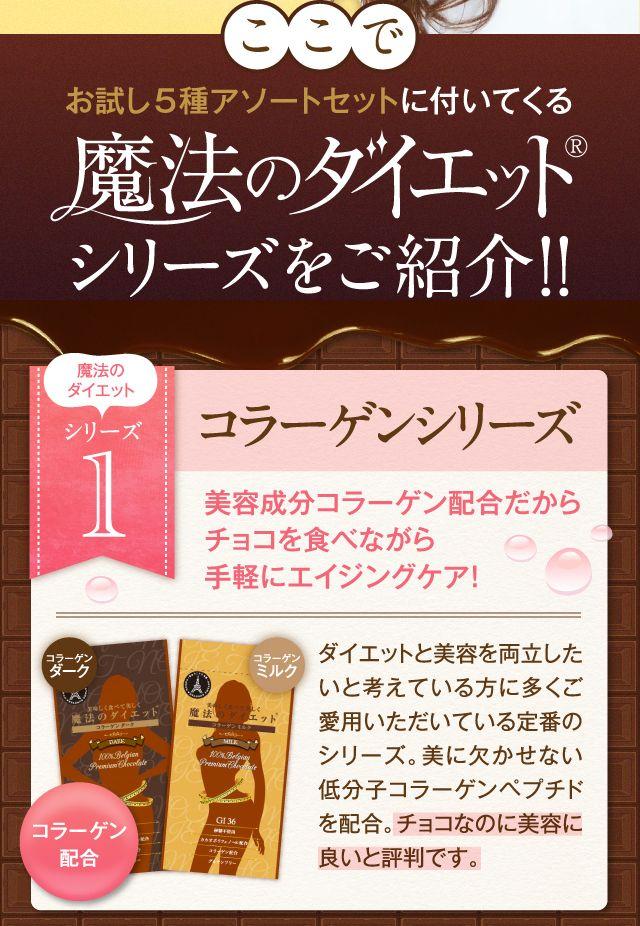 お試しサンプル 低giダイエットチョコレートの 魔法のダイエット Lp デザイン ダイエット チョコレート チラシ
