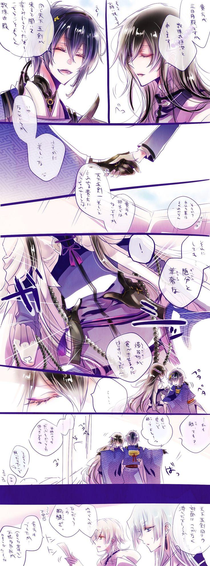 「【刀剣乱舞】三日数珠とかエア新刊サンプルとか」/「朱蛇。」の漫画 [pixiv]