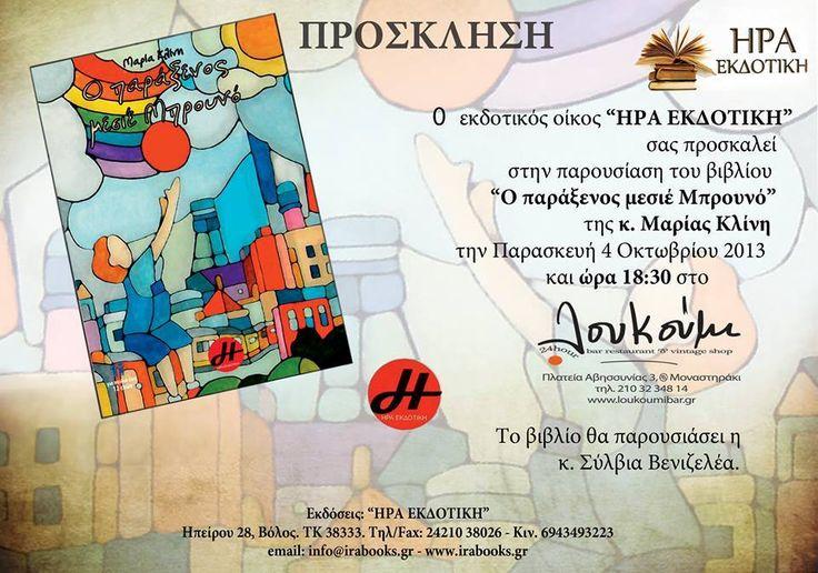 #loukoumibar #events #athens #monastiraki