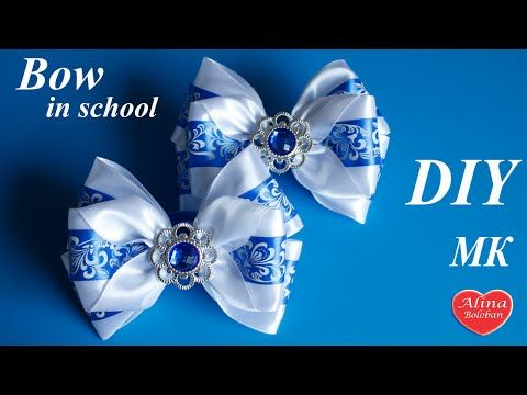Бант из атласных лент в Школу / Bow of satin ribbons in school - YouTube