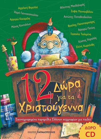 my books — Antonis Papatheodoulou