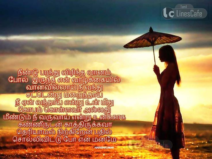 Tamil Kavithaigal, Haikoo, Quotes, Poems, Poetry, Tamil Greetings, About Love (Kathal), Friendship (Natpu), Mother (Amma), For Husband And Wife,
