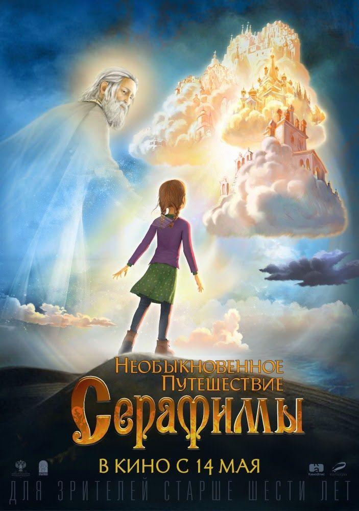Необыкновенное путешествие Серафимы (2015). В кино с 27 августа 2015 года. Смотрите вместе с History Trailer. https://youtu.be/PKAInYpxLLQ