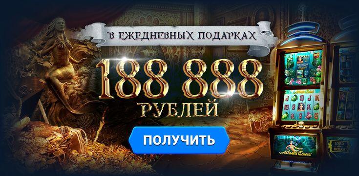 Казино адмирал онлайн играть на деньги рубли