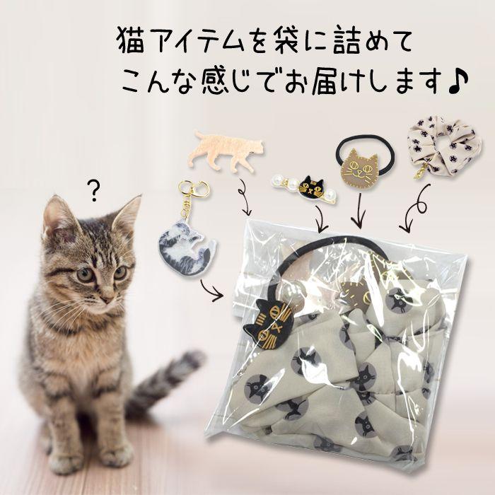 楽天市場 メール便送料無料 福袋 2020 レディース 猫 ヘア
