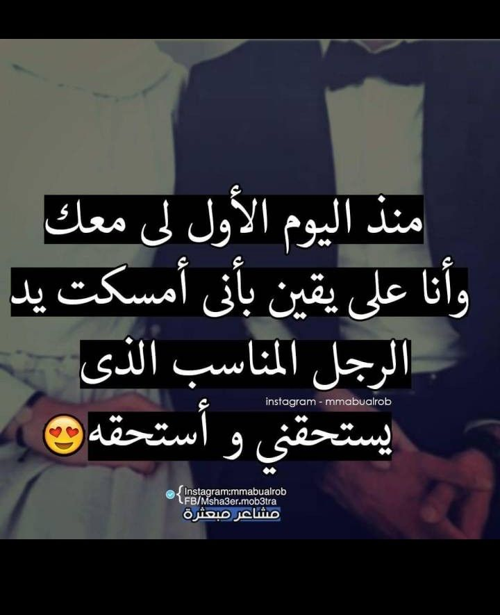 Pin By Queen On مشاعر مبعثرة Arabic Love Quotes Love Quotes Quotations